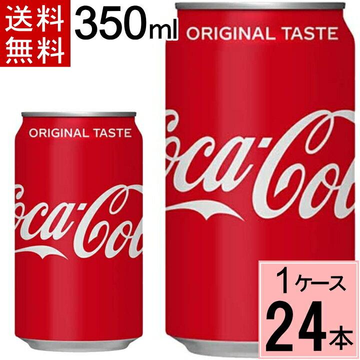 コカ・コーラ350ml缶送料無料合計24本(24本×1ケース)水ソフトドリンク炭酸飲料コーラコカコー