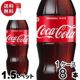 コカ・コーラ15LPET送料無料合計8本(8本×1ケース)水ソフトドリンク炭酸飲料コーラコカコーラ炭