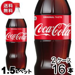 コカ・コーラ15LPET送料無料合計16本(8本×2ケース)水ソフトドリンク炭酸飲料コーラコカコーラ