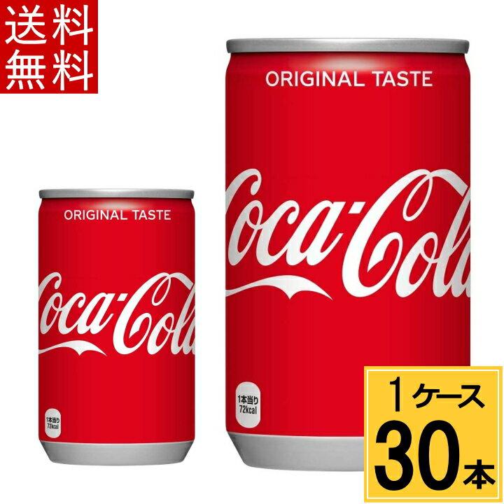 コカ・コーラ160ml缶送料無料合計30本(30本×1ケース)水ソフトドリンク炭酸飲料コーラコカコー