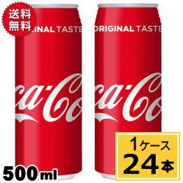 コカ・コーラ500ml缶送料無料合計24本(24本×1ケース)コカコーラ500コカコーラ500缶コカ