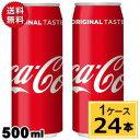 コカ・コーラ 500ml缶 送料無料 合計 24 本(24本×1ケ