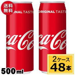 コカ・コーラ500ml缶送料無料合計48本(24本×2ケース)コカコーラ500コカコーラ500缶コカ