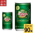 ショッピング炭酸水 カナダドライ ジンジャーエール 160ml缶 送料無料 合計 90 本(30本×3ケース)炭酸水 炭酸 ソーダ ジュース スパークリング カナダドライ まとめ買い