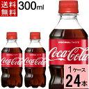 コカ・コーラ 300mlPET 送料無料 合計 24 本(24本×1ケース)コーラ コカコーラ 炭酸水 炭酸 ジュース ...