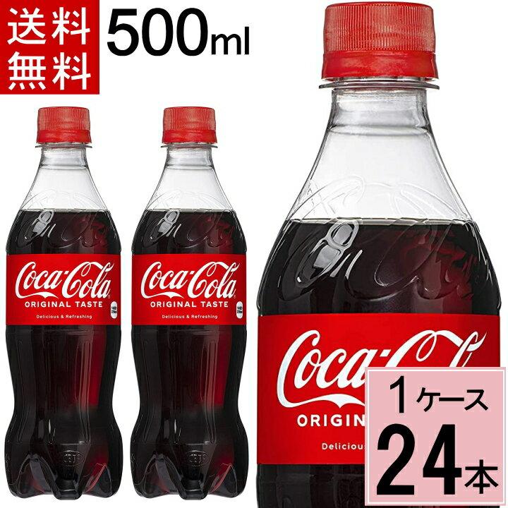 コカ・コーラ500mlPET送料無料合計24本(24本×1ケース)コカコーラ500コカコーラ500ペ