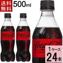 コカ・コーラ ゼロシュガー 500mlPET 送料無料 合計 2