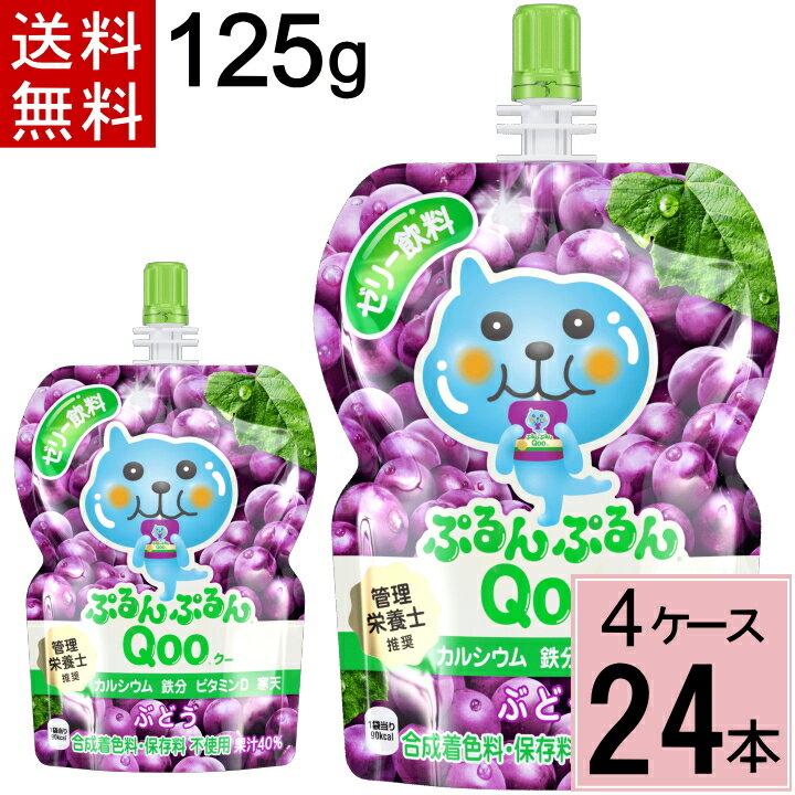 ミニッツメイドぷるんぷるんQooぶどう125gパ...の商品画像