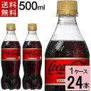コカ・コーラ ゼロカフェイン 500mlPET 送料無料 合計