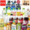 日本全国どこでも送料無料! コカコーラ 選べる 合計48本セ...