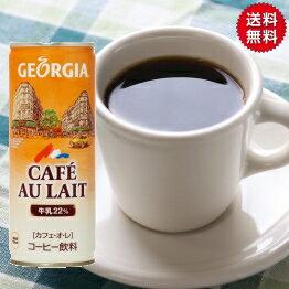 ジョージアカフェオレ250g缶送料無料合計30本(30本×1ケース)水ソフトドリンクコーヒーコーヒー