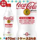コカコーラ プラス 470mlPET コカコーラプラス 送料...
