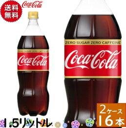 コカ・コーラゼロカフェイン15LPET送料無料合計16本(8本×2ケース)コカコーラゼロカフェイン1