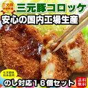 【H冷凍】平田牧場 平牧三元豚コロッケ ギフト対応