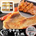 【H冷蔵】平田牧場 金華豚三元豚肩ロース味噌漬け 6枚入(J...