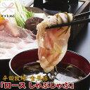 【H冷凍】平田牧場 平牧金華豚ロースしゃぶしゃぶギフト(3パック) とびうおだしに
