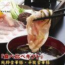 【H冷蔵】平田牧場 純粋金華豚・金華豚のロース合い盛りしゃぶ...
