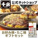 【送料無料】千房公式 お好み焼・たこ焼ギフトセット ギフト 贈り物 冷凍 レンジで簡単 本場大阪の味