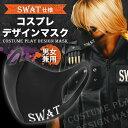 【送料無料 即日発送】SWAT コスプレ コスチューム ミリタリー デザイン マスク 男女兼用