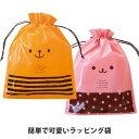 楽天シッククローバー【自分でラッピング】プレゼント用ラッピング袋 1枚ウサクマ キャンディベアうさこ(ギフトバッグのみの販売です)【お取り寄せに3-5営業日かかる場合がございます】