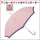 【UV付】【waterfront】【晴雨兼用】アンカーポイント付マリンボーダー籐巻手元のジャンプ長傘60cm(全6色)(ウォーターフロント ストライプ ジャンプ傘)【AC-1L60-UJ】【ラッピング不可】【傘以外の商品とは同梱不可】
