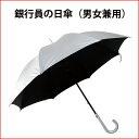 【晴雨兼用】【waterfront】親骨60cm銀行員の日傘 手開き長傘【男女兼用】【雨傘】【日傘】【UV99%CUT】【BKUV-1L60-UH-2】(ウォーターフロント シルバーコーティング 長傘)【ラッピング不可】【傘以外の商品とは同梱できません】