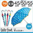 【雨傘】【waterfront】【candydrop】【子供用】キッズスター長傘(全4色:3サイズ)(ウォーターフロント 親骨45cm 親骨50cm 親骨55cm 星柄)【ラッピング不可】
