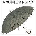 【送料無料】【雨傘】【waterfront】ウォーターフロントの16本骨紳士ストライプジャンプ傘(全4柄)(親骨65cm FRP骨ジャンプ長傘)【男性用】【メンズ】【F16ST-1L65-UJ-1T】 【ラッピング不可】