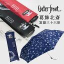 折りたたみ傘 傘 晴雨兼用傘 超薄型 軽量 ウォーターフロント ポケフラット55 アートコレクション 葛飾北斎富嶽三十六景 折り畳み傘 レディース メンズ 女性 男性 学生 雨傘 日傘 親骨55cm waterfront AGFGK-3F55-UH-1T UVカット 紫外線カット