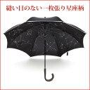 【送料無料】【雨傘】【SHU'S】親骨60cm 一枚張り 星座柄 ジャンプ長傘(表:黒色 裏:星座柄)(シューズ ウォーターフロント シームレス傘 縫い目の無い1枚張り)【ISTR-1L60-UJ】【ラッピング不可】