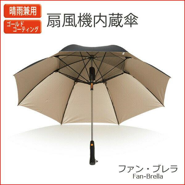 晴雨兼用傘 SHU'S 親骨60cm 扇風機傘 ファン・ブレラ 手開き長傘 表黒色・裏ゴールドコーティング(シューズ ファンブレラ 扇風機内蔵傘 涼しい傘 ) SP-1L60-UH-2T ラッピング不可