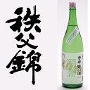 【冬季限定品】出荷は2019年1月14日以降順次出荷。埼玉秩父の地酒【秩父錦】本醸造生