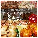 【送料無料】A・B・C選べるお得な焼き鳥2セット!鶏肉専門店が作る焼き鳥(やきとり・ヤキトリ)焼き鳥セット 美味しい焼鳥 BBQバーベキューでやきとり 家飲みで 焼き鳥