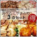 【送料無料】もっとお得なA・B・C選べる焼き鳥3セット!鶏肉専門店が作る焼き鳥(やきとり・ヤキトリ)焼き鳥セット 美味しい焼鳥 BBQバーベキューでやきとり 家飲みで 焼き鳥