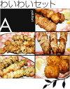 【送料無料】A・わいわい焼き鳥 (やきとり/ヤキトリ) セット 15本入 鶏肉屋さんが作った焼き鳥セ ...