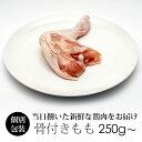 国産 鶏肉 紀州うめどり 骨付きもも肉 300g (骨付き鶏...
