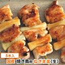 焼き鳥 和歌山県産 鶏肉 モモねぎ串 5本入 ネギマ (生