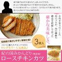 無添加うめどりのロースチキンカツ【3枚セット】 豚カツ(トンカツ) カツで勝つ 揚げ物(