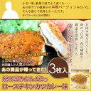 うめどりのロースカレーチキンカツ【3枚セット】 豚カツ(トンカツ) カツで勝つ 揚げ物(