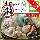 【送料無料 鍋セット】居酒屋しのちゃんの鍋セット (約4〜6人前) 和風ダシ 寄せ鍋セット