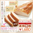 【送料無料】紀州うめどり燻製スモークチキン【2枚セット】珍しい鶏肉のハムです。鶏肉で作ったスモークチキン(ハム)です。買いまわり/買い回り鶏肉 ハム 買いまわり...