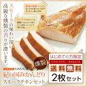 【送料無料】紀州うめどり燻製スモークチキン【2枚セット】珍しい鶏肉のハムです。鶏