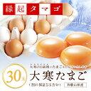 和歌山県産 卵「大寒 たまご 30玉」(破損保証5玉含む)【...