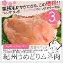 【冷凍】訳あり鶏肉 紀州うめどり ムネ肉 3kg 業務用パック (銘柄鶏) 和歌山県産=(とり肉/鳥肉/鶏肉) 只今、塩麹を使った鶏肉レシピで人気です!鶏肉 むね肉 ムネ肉