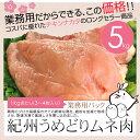 【冷凍】訳あり鶏肉 紀州うめどり ムネ肉 5kg 業務用パック(銘柄鶏) 和歌山県産=(とり