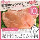 【冷凍】訳あり鶏肉 紀州うめどり ムネ肉 10kg 業務用パック (銘柄鶏) 和歌山県産=(とり肉/鳥肉/鶏肉) 只今、塩麹を使った鶏肉レシピで人気です!鶏肉 むね肉 ムネ肉