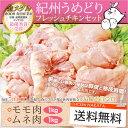 鶏肉 紀州うめどり 2kgセット (もも肉 & むね肉) 各1kg 国産 和歌山県産 鶏肉 モモ肉