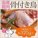 国産 鶏肉  紀州うめどり 骨付きもも肉 320g 【骨付き鳥】梅酢パワーBX70で育った(銘柄鶏) 和歌山県産 とり肉(鶏肉/鳥肉)です。様々な鶏肉料理や鶏肉...
