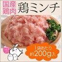 国産 鶏肉  紀州うめどり 鶏ひき肉200g 梅酢パワーBX70で育った(銘柄鶏) 和歌山県産 鶏肉(とり肉/鳥肉)です。様々な鶏肉料理や鶏肉レシピで活用できま...