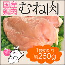 国産 鶏肉 紀州うめどり ムネ肉 250g 紀州の梅酢で育った(銘柄鶏) 和歌山県産 鶏肉(とり肉/鳥肉)です。様々な鶏肉料理や鶏肉レシピで活用できます。鶏肉 ...